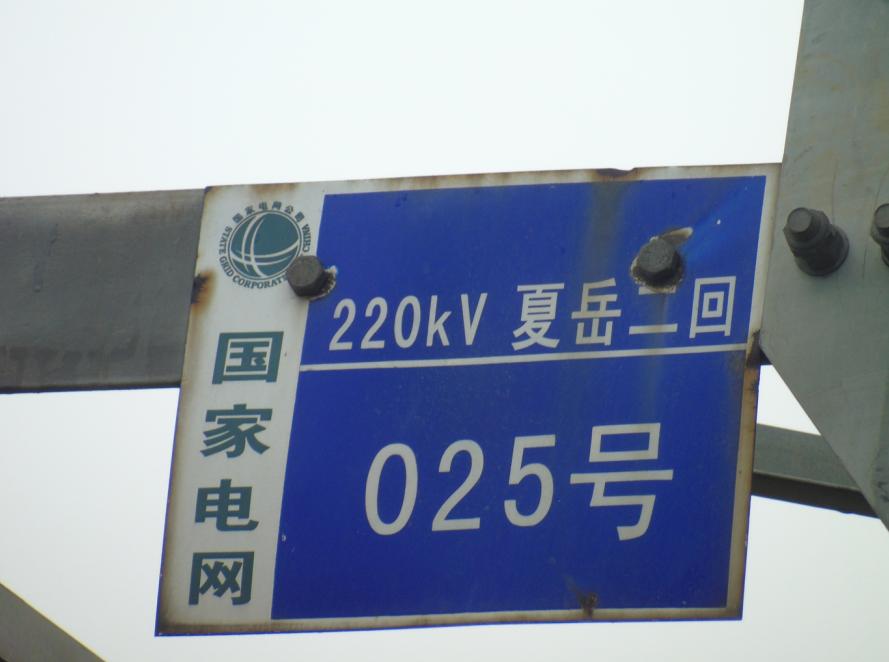 国家电网-武汉220KV夏岳线路巡检项目