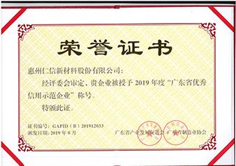 廣東省優秀信用示范企業
