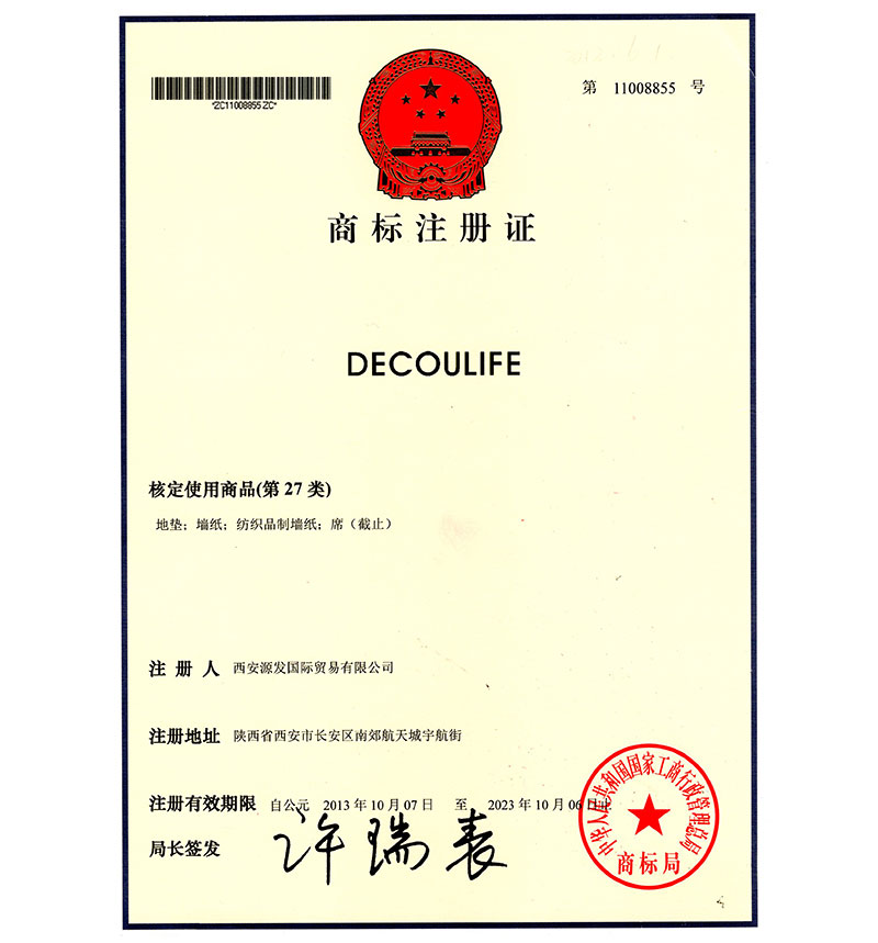 DECOULIFE商標注冊證書