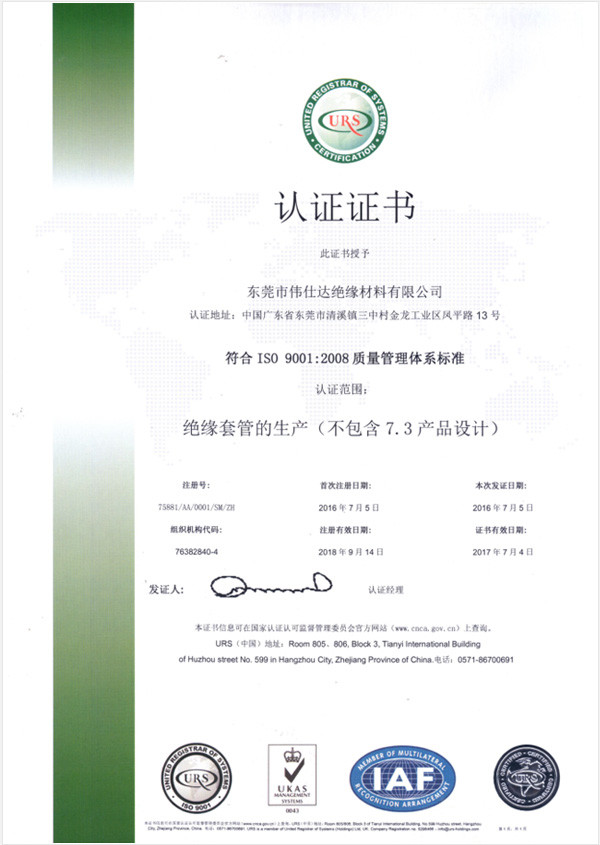 Our company successfully passed TS16949 automotive system certification