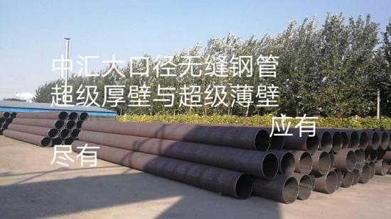 滄州中匯鋼管制造有限公司