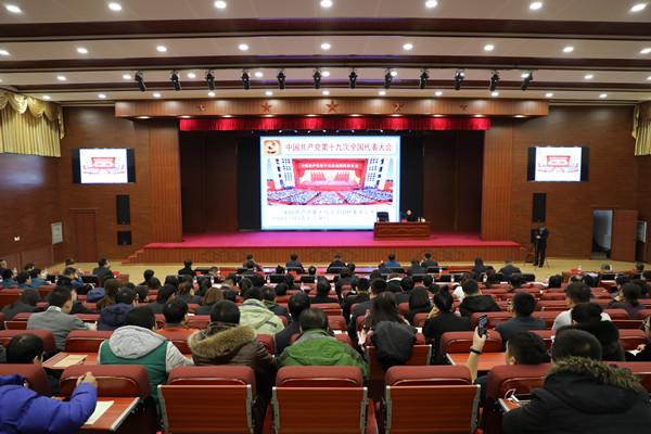 集團舉辦學習貫徹黨的十九大精神專題報告會