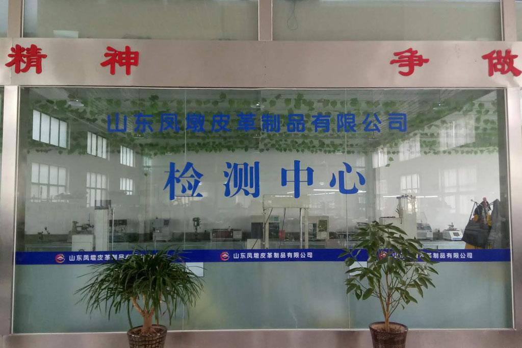 開發部檢測中心