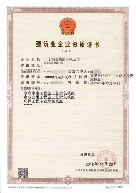 2018.12.04水利、市政、環保正本_副本