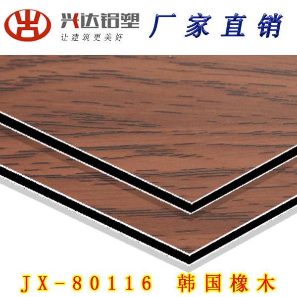 JX-80116 韓國橡木