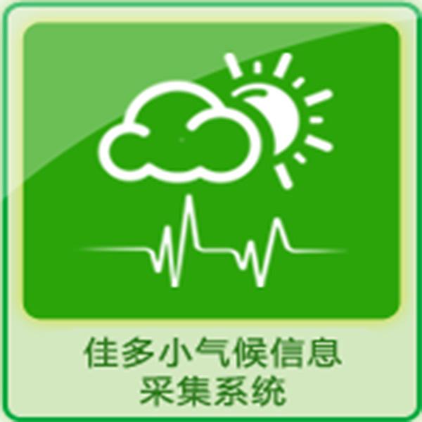 佳多小氣候采集信息系統