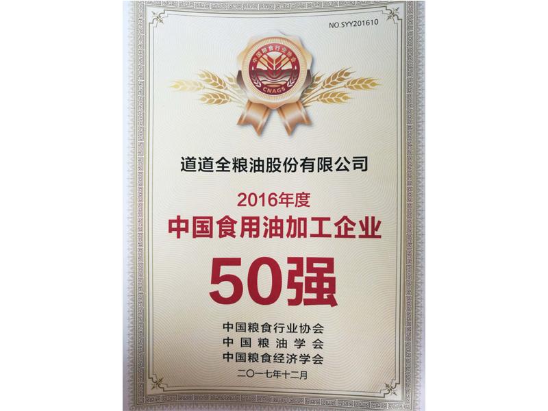 2016年度50强