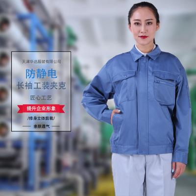 廠家直銷男女長袖工裝夾克 春秋冬 勞保服 車間工作服 可印制LOGO