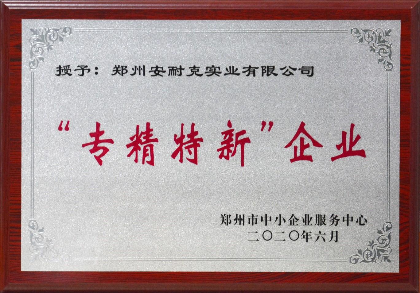 """安耐克获""""专精特新""""荣誉"""