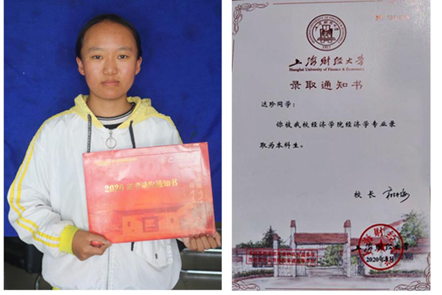 喜讯频传!纳科诺尔资助的西藏贫困学生达珍考入上海财经大学经济学专业