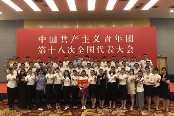 集團吳洋同志參加共青團 第十八次全國代表大會