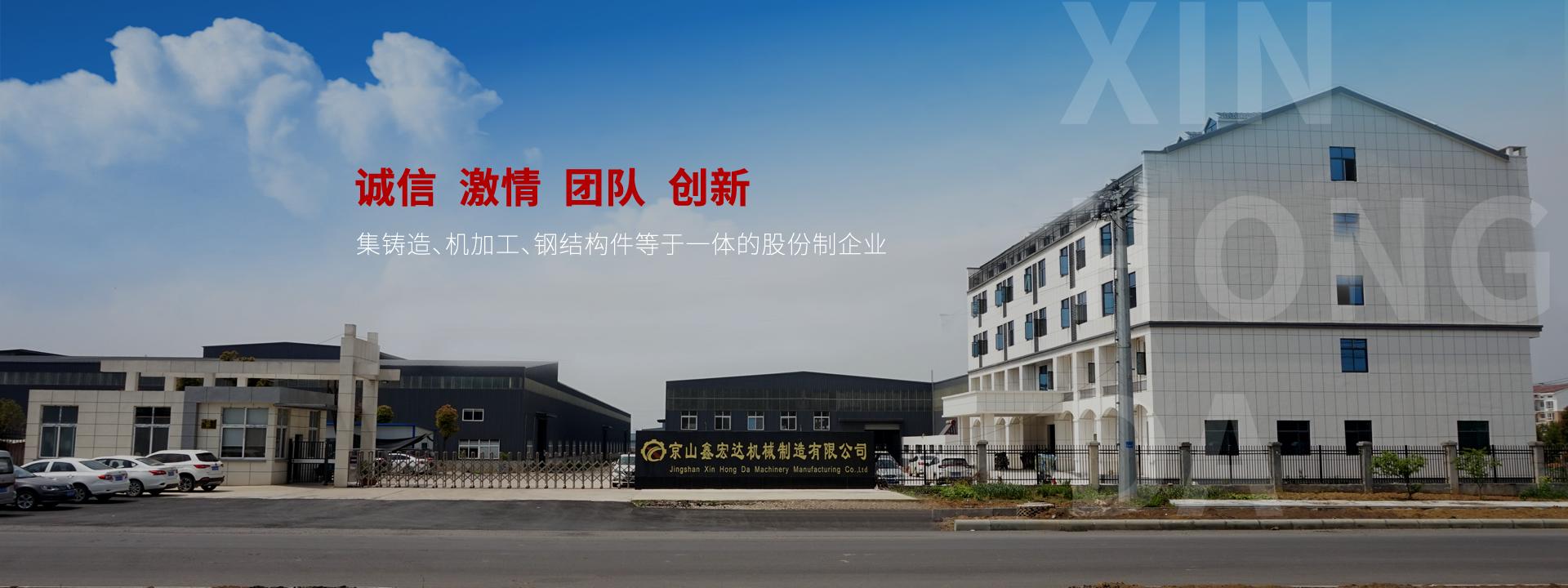 京山鑫宏達機械制造有限公司