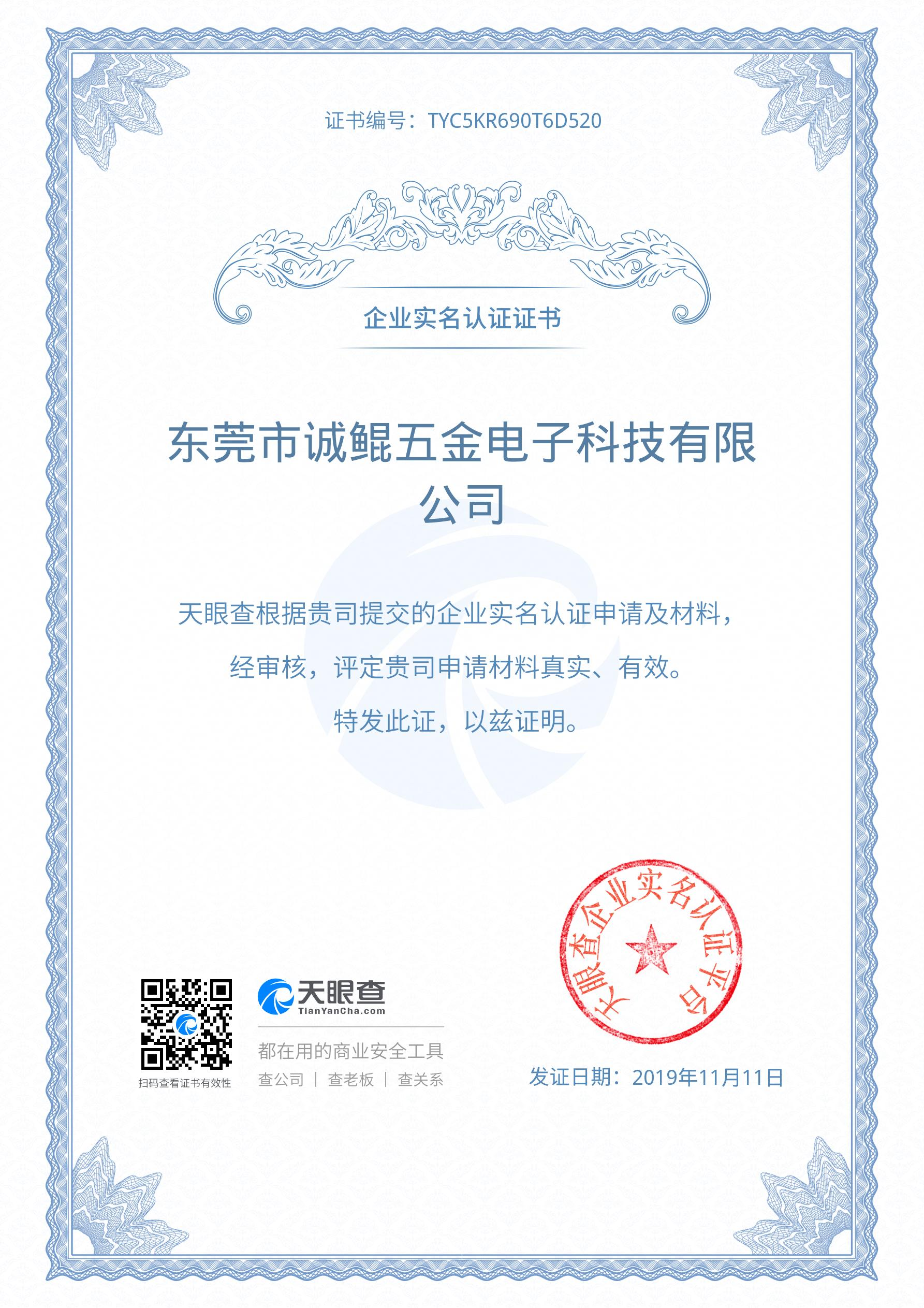 Tianyan check certification