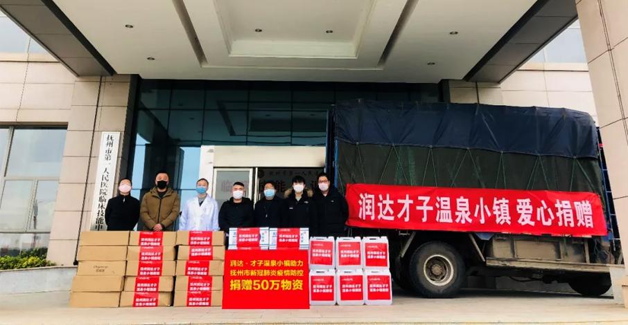 眾志成城 | 捐贈50萬元防疫物資,潤達才子溫泉小鎮踐行企業擔當!