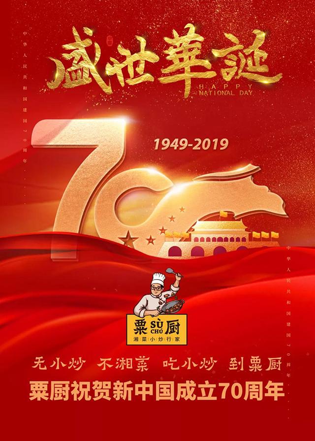 粟廚祝賀新中國成立70周年