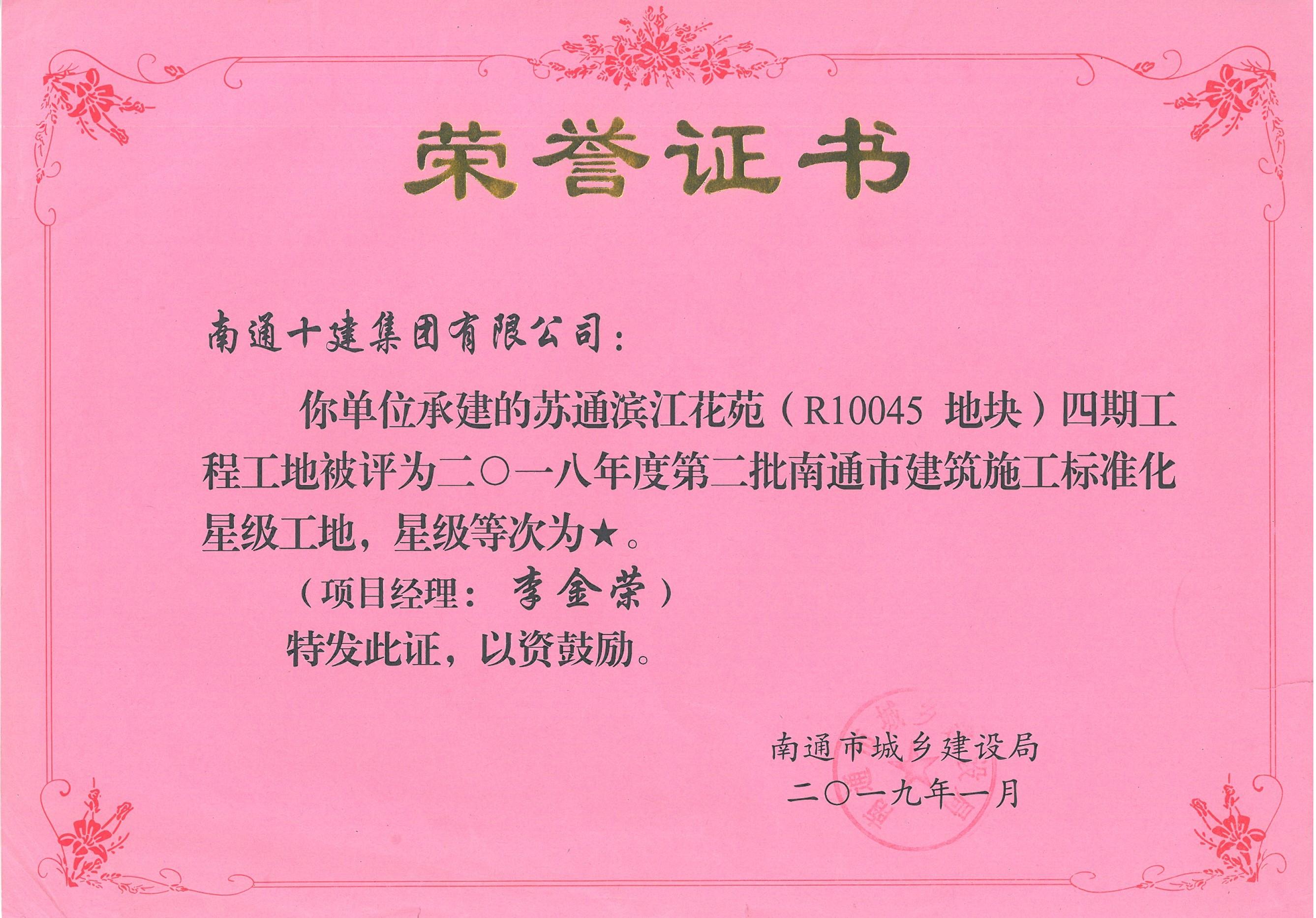 濱江花苑施工標準化星級工地證書