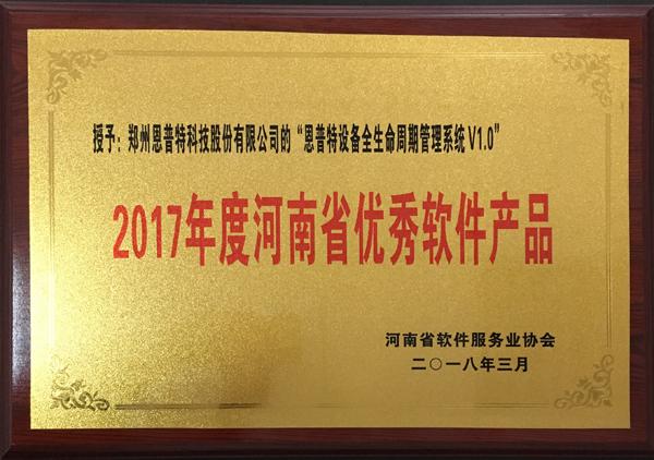 """恩普特設備全生命周期管理系統獲評""""2017年度河南省優秀軟件產品"""""""