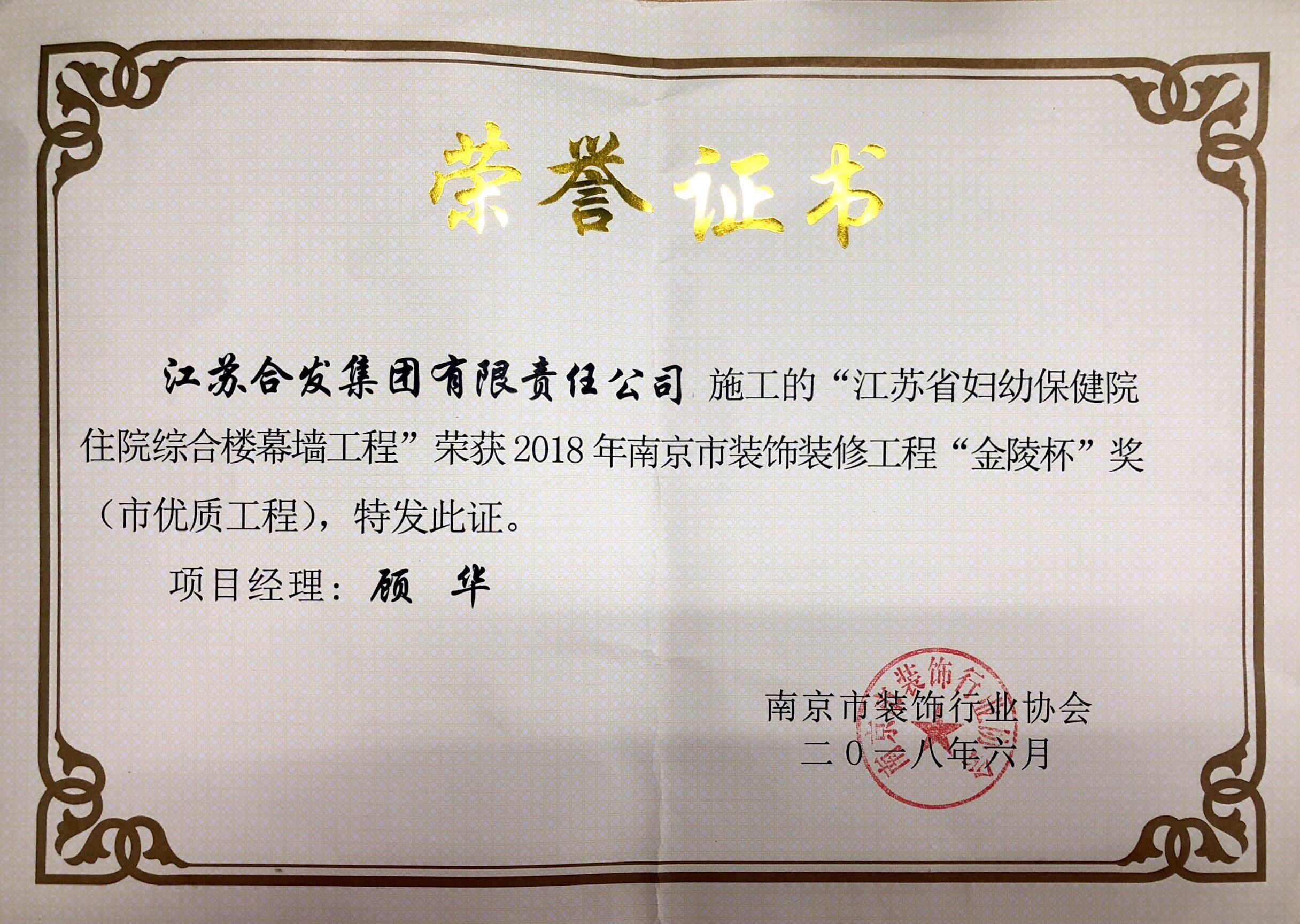 江蘇省婦幼保健院住院綜合樓幕墻工程