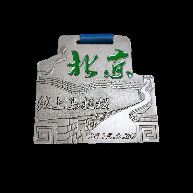 北京线上马拉松奖牌