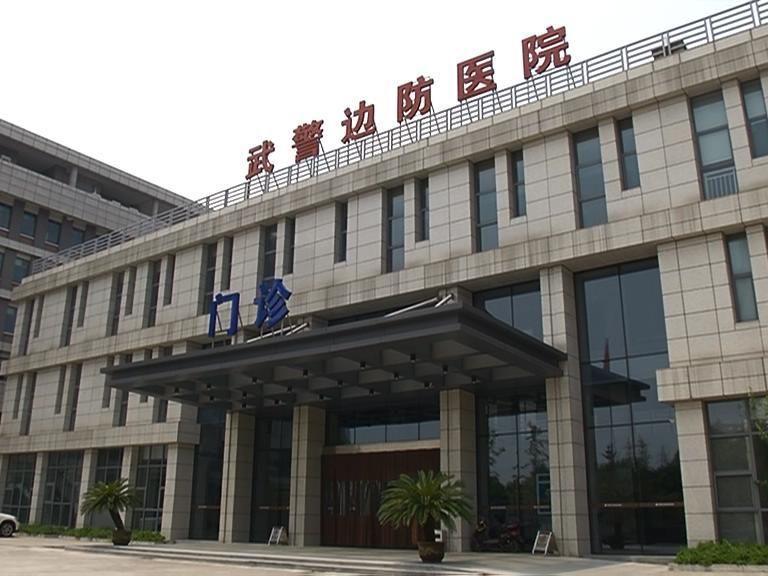 武警浙江省邊防總隊醫院
