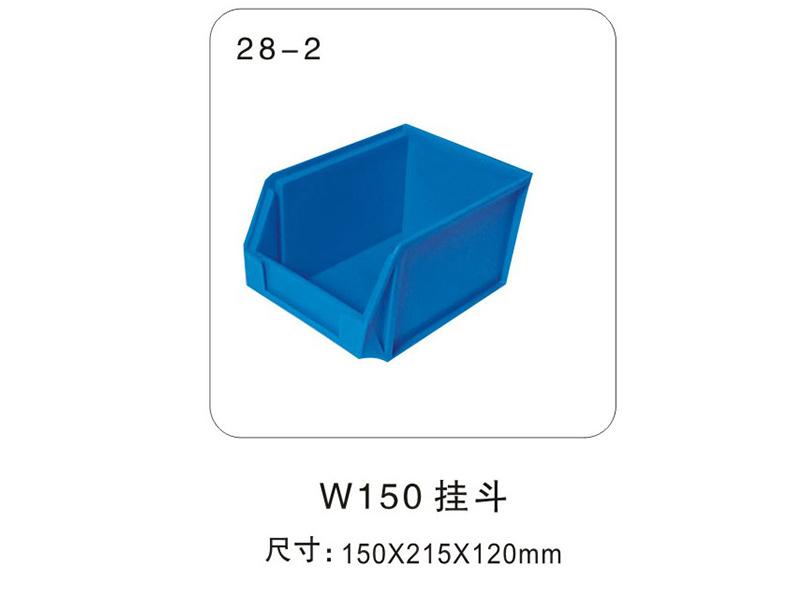 28-2 W150掛斗