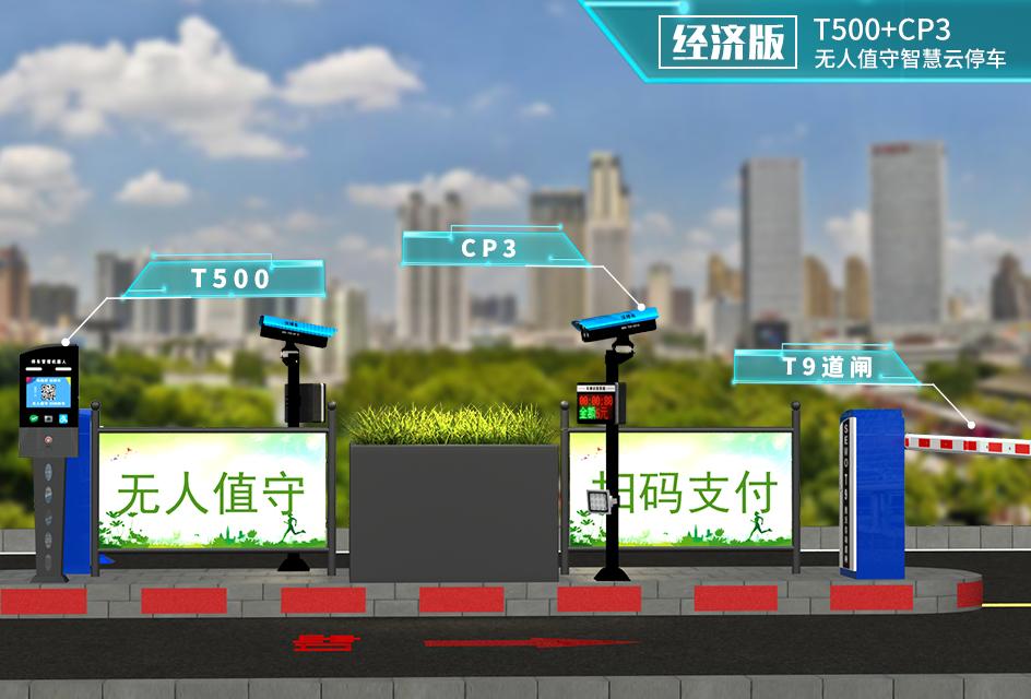 T500+CP3系列無人值守車牌識別