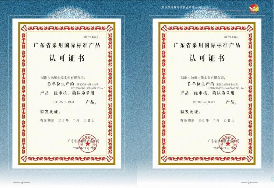 采用标准证书 2