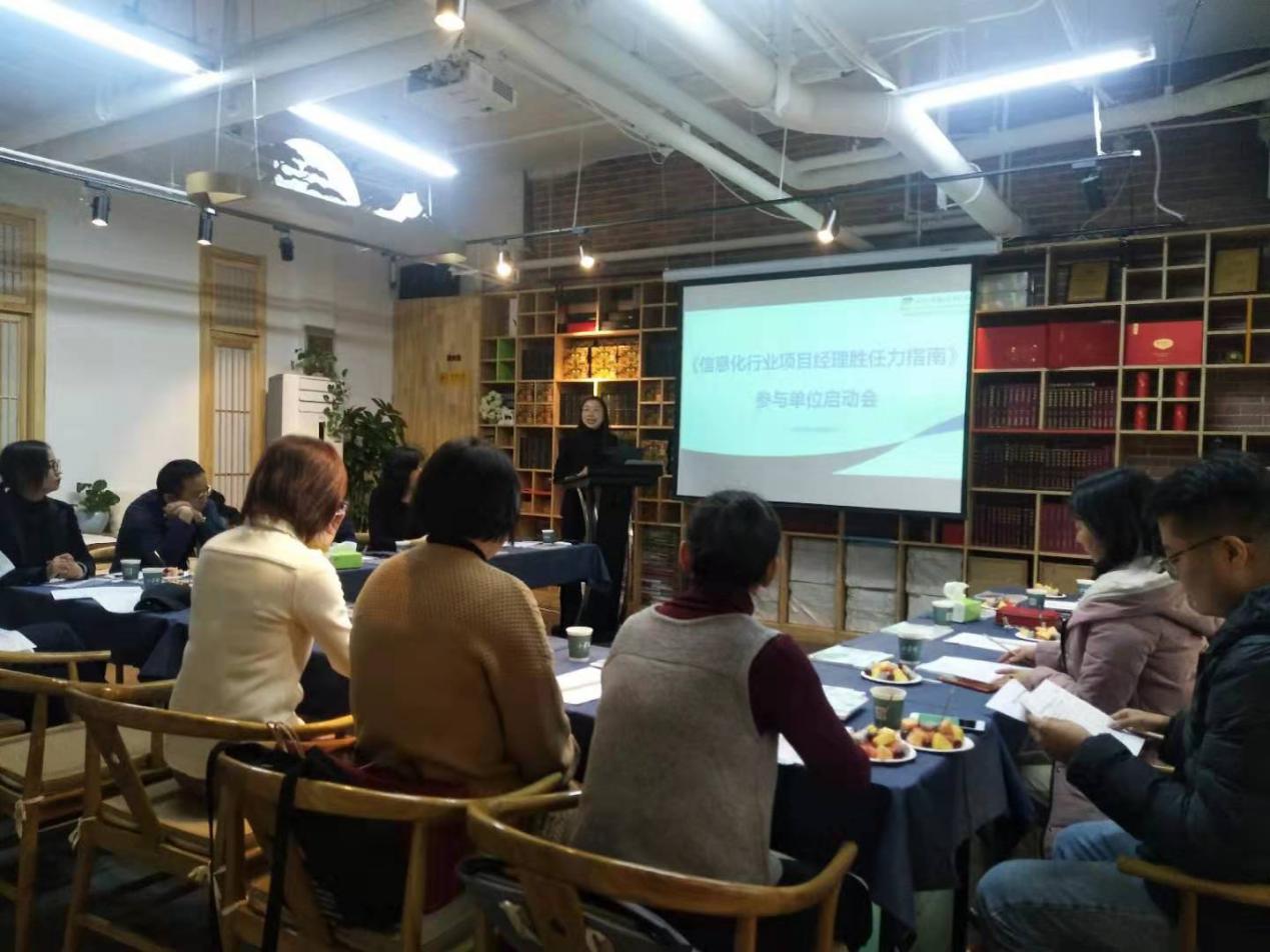 金一文化積極推進信息化建設,參與北京信息化協會團體標準項目