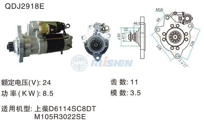 型號:QDJ2918E