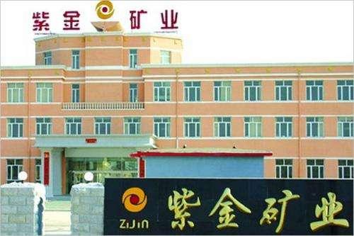 紫金礦業集團有限公司環保管家技術服務