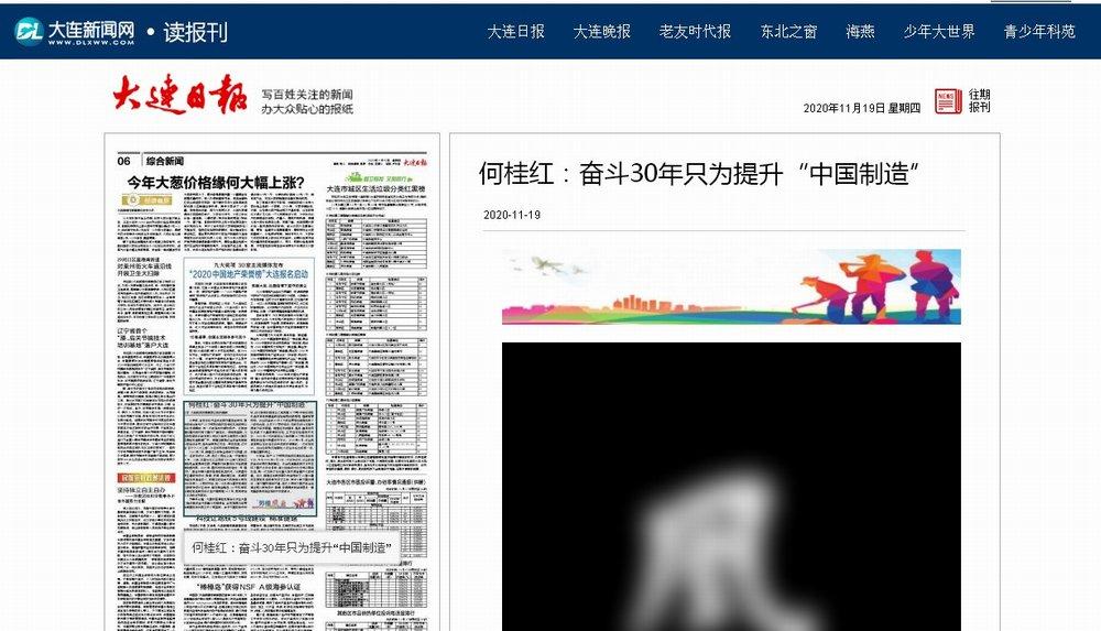 """大连日报  何桂红:奋斗30年只为提升""""中国制造"""""""