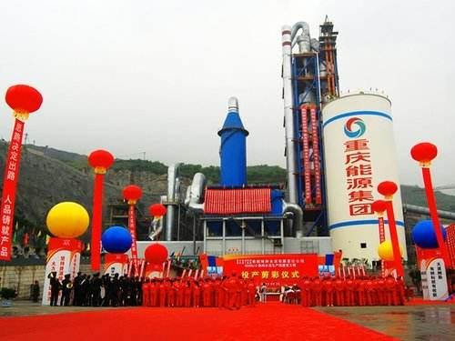 重慶市南桐特種水泥有限責任公司