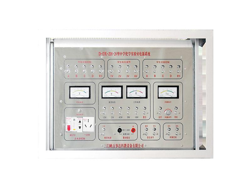 初中通風化學實驗室電源系統