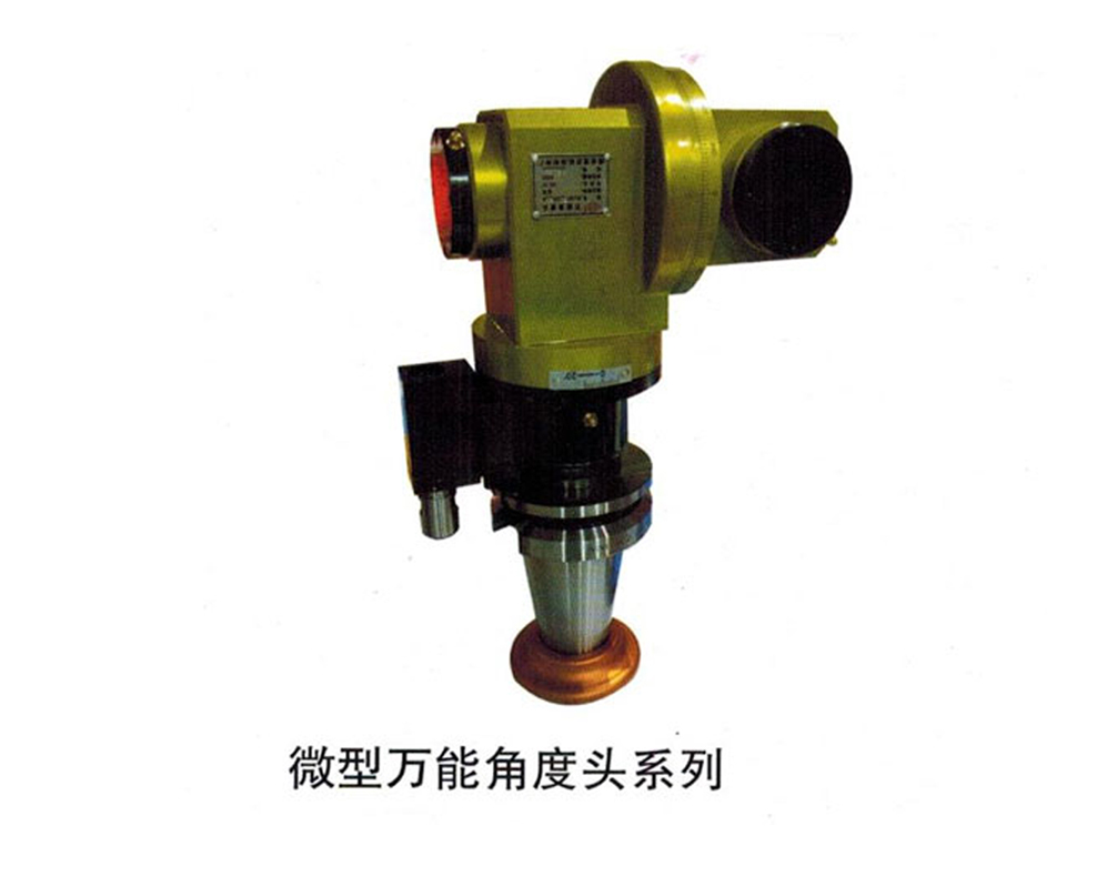 BL/BT50-ER40A系列微型万能铣头