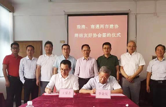 南通市建筑行業協會組織有關人員赴珠海學習考察