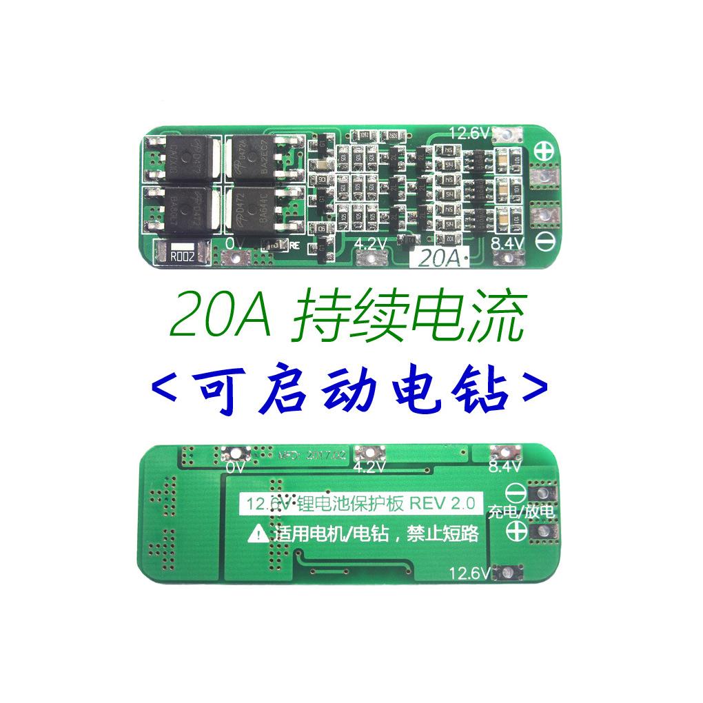 3串12.6V 20A 鋰電池保護板(自帶恢復功能-AUTO Recovery)