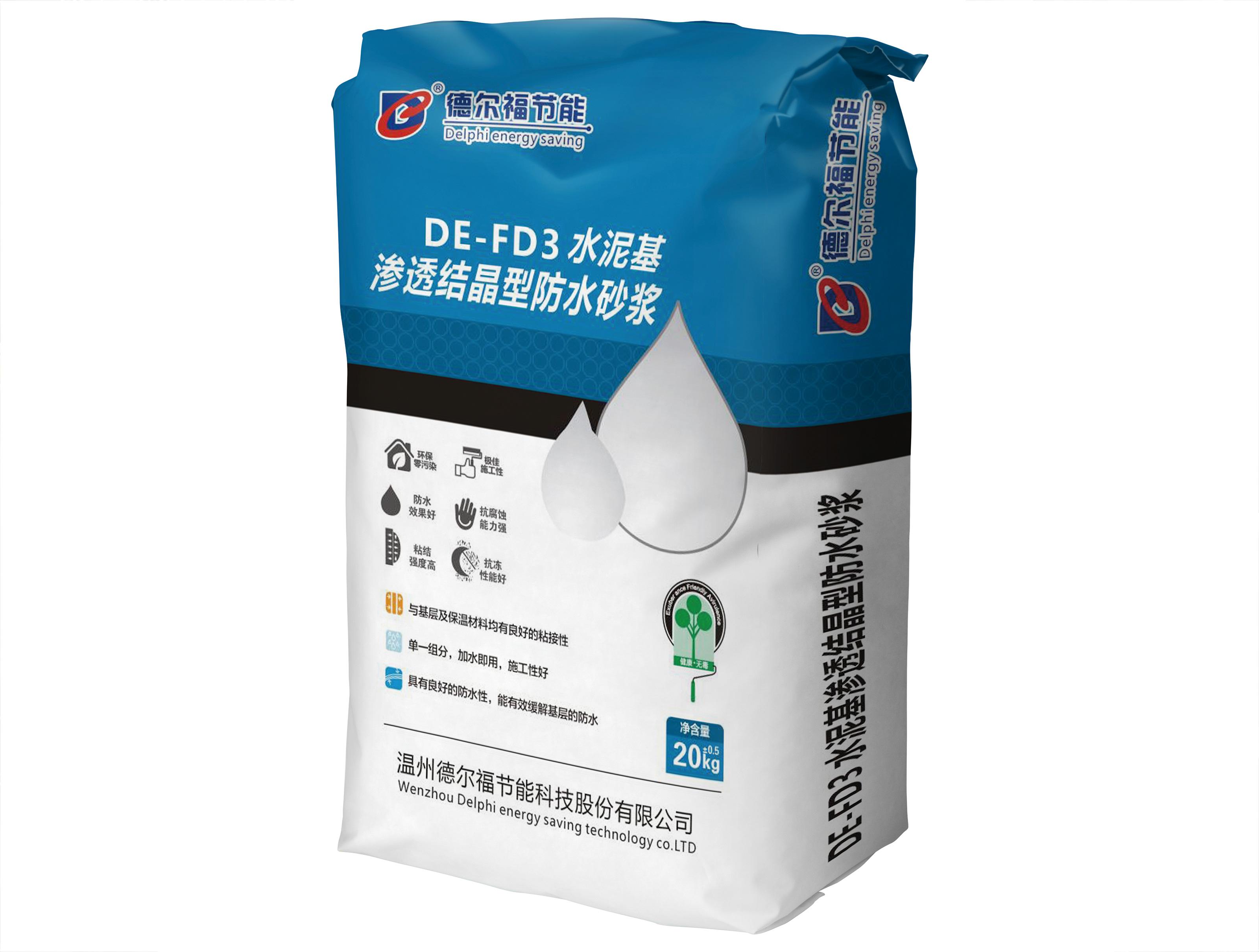 DE-FD3-水泥基渗透结晶型防水砂浆
