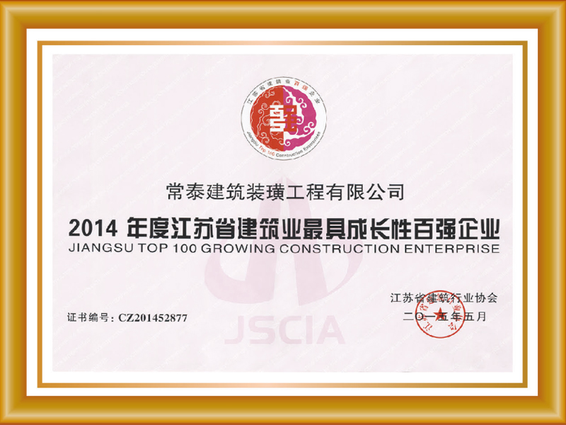 江蘇省建筑最具成長型百強企業