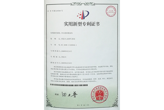 【專利證書】多功能冰激凌機