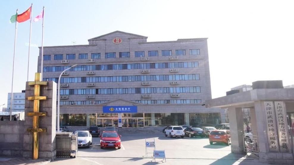 天津地稅局