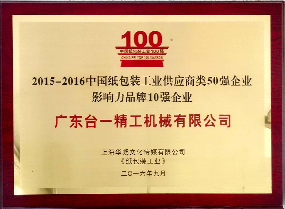2015-2016年中國紙包裝供應商影響力品牌10強企業證書