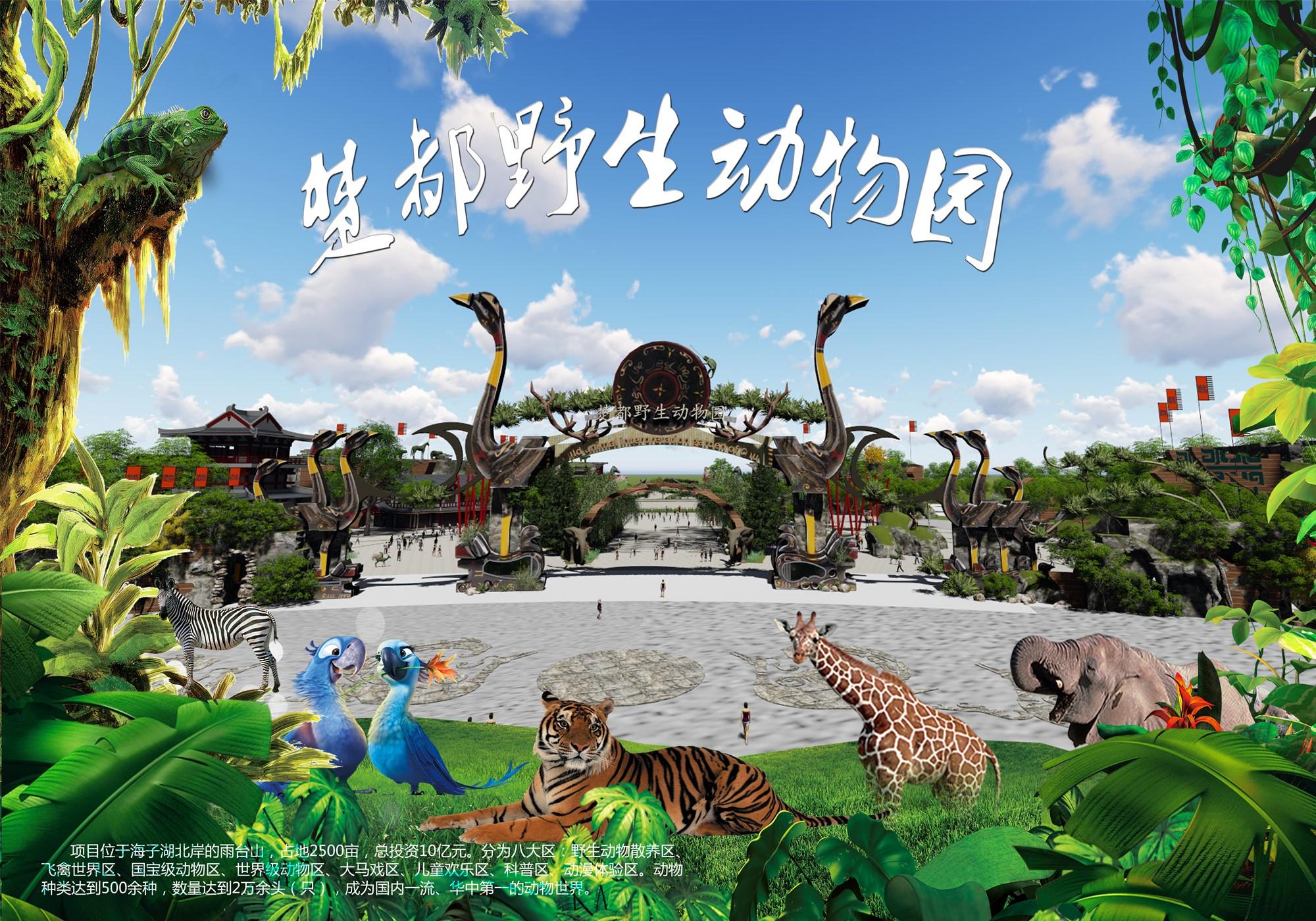 楚都野生動物園