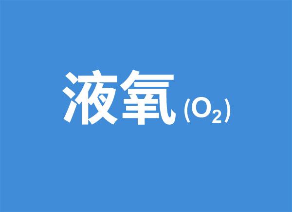 液氧 (純度 ≥ 99.5%)