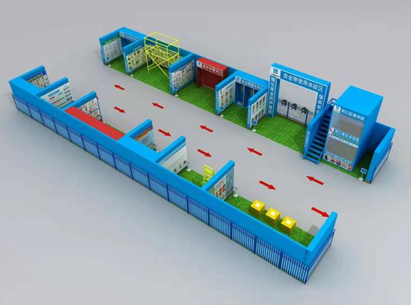 安全體驗館