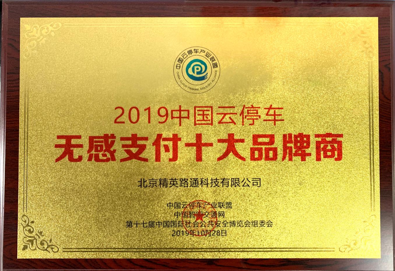 2019中国云停车无感支付十大品牌商