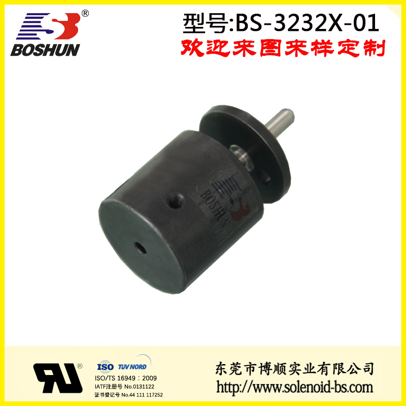 BS-3232X-01 钢琴电磁铁