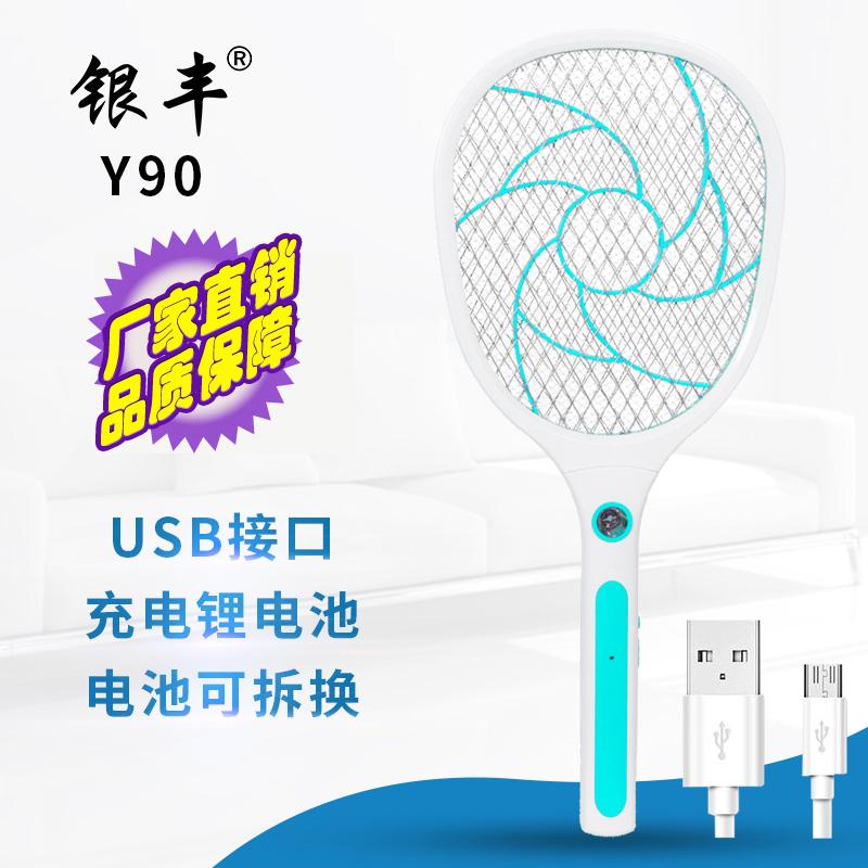 Y90 USB接口鋰電池帶燈充電蚊拍
