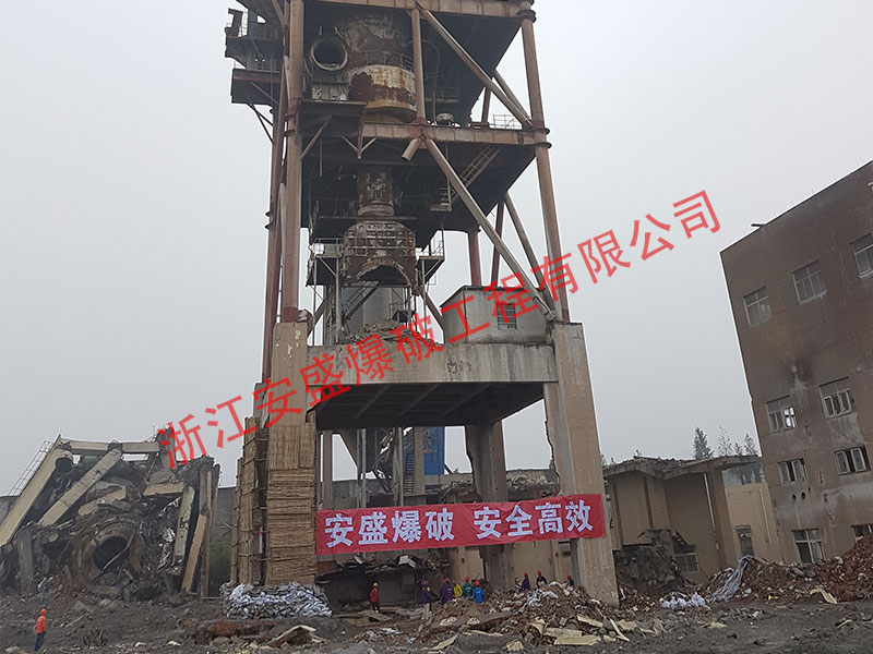 绍兴市柯桥区南方水泥有限公司五级预热预分解塔爆破拆除工程