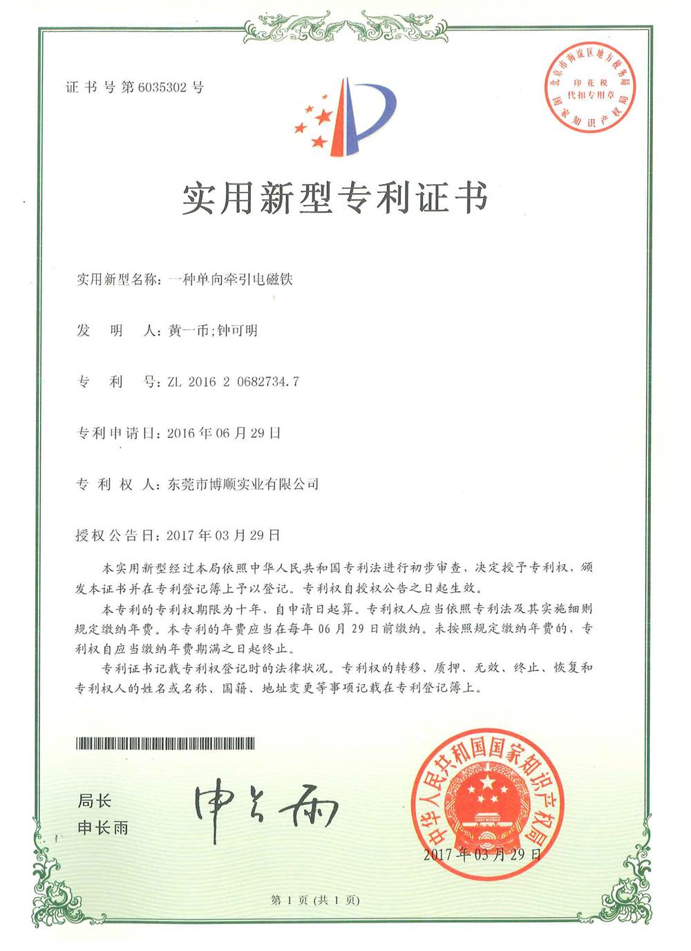 专利证书:单向牵引电磁铁
