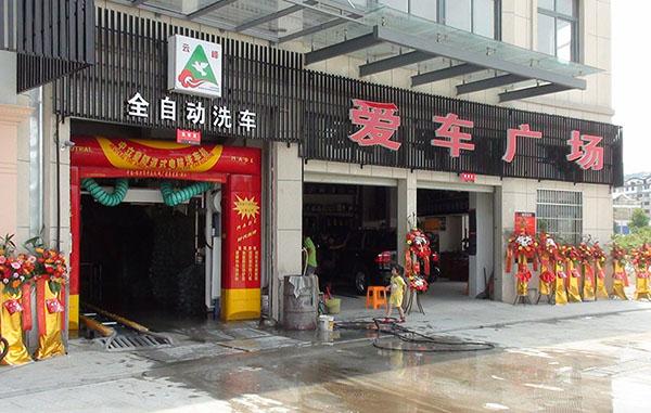 愛車廣場隧道倒置式洗車機